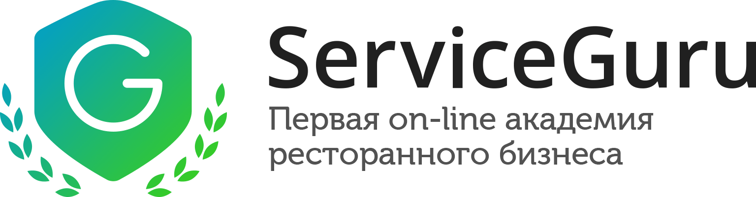 Академия ServiceGuru